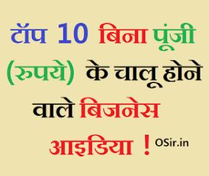 (P1) 10 रियल लाइफ ऑफलाईन बिजनेस आइडिया बिना पूंजी (रुपये) के चालू करे. 10 Offline Business Idea Start with NO Money .