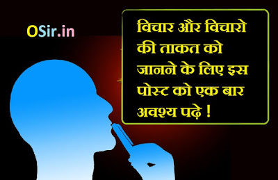 विचार क्या है ? विचारो की ताकत को जानने के लिए जरुर पढ़े ! Power of Thought in Hindi !