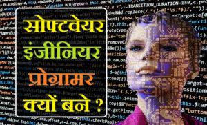 प्रोग्रामर किसे कहते है ? सोफ्टवेयर इंजीनियर / प्रोग्रामर क्यों बने ?  Why to Become a Software Engineer or Programmer ?