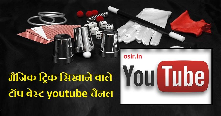 जादू सीखने के लिए टॉप बेस्ट youtube चैनल की लिस्ट Top Best Magic Tricks Youtube Channels To Learn Magic Tricks