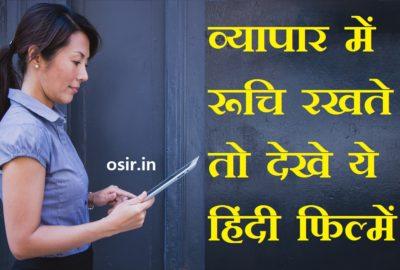 startup व्यापार में रूचि रखते है तो ये हिंदी फिल्में अवस्य देखे ! Every entrepreneur must watch these Hindi film