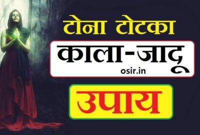 टोना टोटका काला-जादू और वशीकरण दूर करने के सफल उपाय How to Successfully remove black magic in hindi