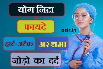 योग निद्रा के क्या फायदे है ? हार्ट अटैक, अस्थमा, ब्लड प्रेसर, जोड़ो का दर्द जैसी 10 बीमारियों का आसान इलाज !What are the benefits of Yoga Nidra in hindi?