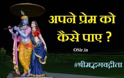 god-krishna-hd-indian-god-sri-krishna-shri-krishna-shri-apne-pyar-ko-kaese-paye-khoye-pyar-ko-kaise-paye