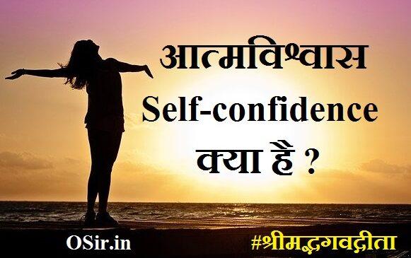 आत्मविश्वास क्या है ? जाने आसान शब्दों में – श्रीमद्भगवद्गीता What is Self-confidence in Hindi ?