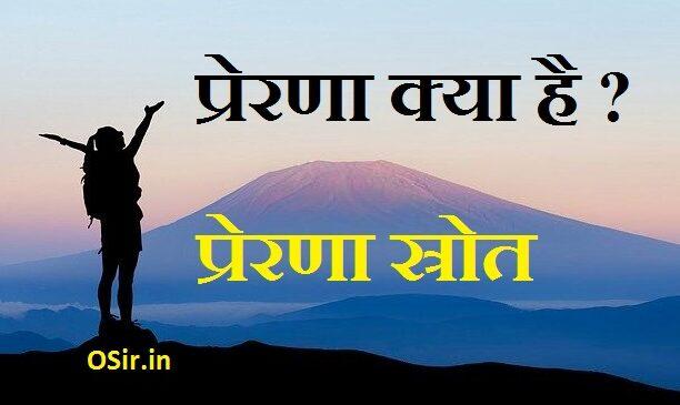 प्रेरणा क्या है ? जाने असली प्रेरणा का स्रोत? inspiration के बारे में पूर्ण जानकारी ! What is inspiration and its work in hindi