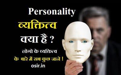 What is Personality and type factors in Hindi vyaktitv kise kahte hai parsonlity kya hoti hai kisi ke bare me kaise jane