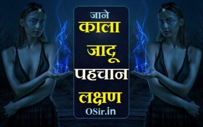 symptoms of black magic in hindi, kala jadoo karne wale ki pehchan in hindi, kala jadu symptoms in hindi, symptoms of black magic in hindi,