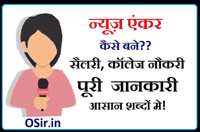 news anchor kaise bane, news anchor in hindi, news anchor course fees, news anchor salary in india, news anchor ki salary kitni hoti hai, news anchor qualifications, ndtv ka reporter kaise bane, news anchor kya hota hai, news anchor ka course, indian news anchor salary list, rajat sharma salary per month, anjana om kashyap salary per month, sudhir chaudhary salary, highest paid female news anchor in india, sweta singh salary, news anchor salary in odisha, news anchor course fees, journalism courses after 12th, journalism courses after graduation, journalism course details in hindi , journalism courses eligibility, fees of journalism course in delhi university, journalism courses college, journalism course duration, journalism courses in india, news anchor jobs in aaj tak, news anchor jobs for freshers , news anchor job qualifications, news anchor jobs in jaipur, news anchor salary, news anchor job description, news anchor jobs in hindi news channel, news anchor jobs in delhi,