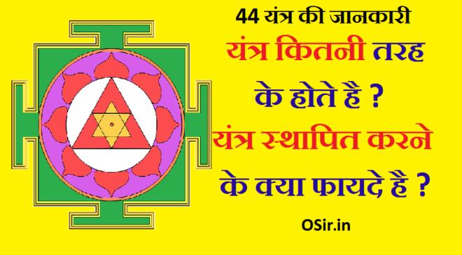 यन्त्र कितने प्रकार के होते है ? यंत्र स्थापित करने के फायदे और लाभ क्या है ? Types of yntra? advantages and benefits of yntra hindi