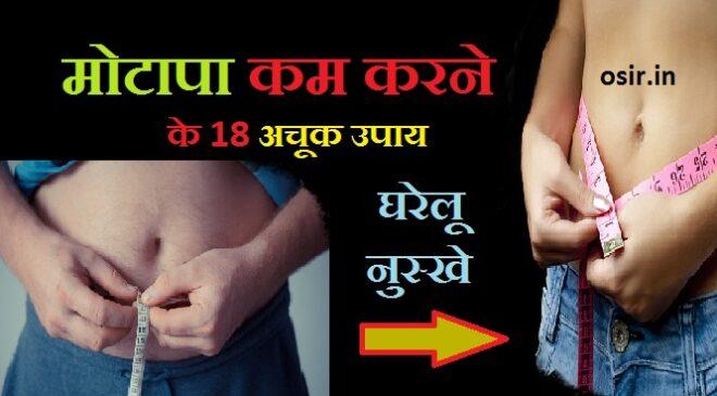 मोटापा कैसे कम करें ? वजह/उपाय और शरीर की चर्बी कम करने के Top 18 घरेलू नुस्खे और उपाय  How to reduce obesity tips Hindi?