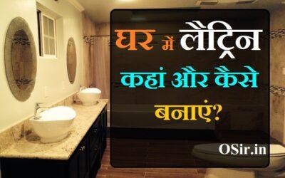 घर में शौचालय किस दिशा में होना चाहिए, आग्नेय कोण में शौचालय के उपाय,toilet kis disha mein rakhna chahiye, , bathroom kis disha mein rakhna chahiye, bathroom kis disha mein rakhna chahie, latrine bathroom kis disha mein rakhna chahiye, टॉयलेट किस दिशा में रखना चाहिए, toilet kis disha mein rakhna chahiye, toilet ki shi disha , toilet ki sahi disha kaun si hai, toilet ki sahi disha, टॉयलेट बनाने की सही दिशा, toilet banane ki sahi disha, toilet ki disha, toilet disha vastu, toilet ka disha, toilet ki disha vastu, toilet seat ki sahi disha, वास्तु के मुताबिक शौचालय, वास्तु के अनुसार शौचालय का गड्ढा, वास्तु के अनुसार शौचालय सीट की दिशा, वास्तु के अनुसार शौचालय की दिशा, वास्तु के अनुसार शौचालय कहाँ होना चाहिए, वास्तु के अनुसार शौचालय, वास्तु के अनुसार शौचालय का स्थान, वास्तु शास्त्र के अनुसार शौचालय, वास्तु शास्त्र के अनुसार शौचालय की दिशा, vastu ke anusar latrine, वास्तु शास्त्र के अनुसार शौचालय का निर्माण, वास्तु शास्त्र के अनुसार शौचालय tank, vastu ke mutabik latreen ki shi disha , vastu shastra ke anusar latrine ki disha, vastu ke anusar toilet ki disha, vastu ke hisab se toilet ki disha, vastu ke anusar latrine, vastu me toilet ki disha, vastu ke anusar toilet kis disha mein hona chahiye, vastu ke hisab se sochalay kis disha mein hona chahiye, vastu ke hisab se toilet, vastu ke anusar toilet, latreen kis disa me banvaye , ghar me shauchalay, , घर में शौचालय कहां बनाना चाहिए, घर में शौचालय बनाने की दिशा, घर में शौचालय कहां पर होना चाहिए, घर में शौचालय किधर होना चाहिए, घर में शौचालय बनवा दिए बालम, घर में शौचालय निर्माण, घर में शौचालय बनाने, घर में शौचालय की जानकारी, घर में शौचालय है, latrine kis disha mein hona chahiye, latrine ki tanki kis disha mein hona chahiye, latrine ka tank kis disha mein hona chahiye, latrine tank kis disha mein hona chahiye, toilet ki seat kis disha mein hona chahiye, vastu shastra ke anusar latrine kis disha mein hona chahiye, toilet bathroom kis disha mein hona chahiye, latrine kis disha mein hona chahiye, latrine bathroom konsi disha mein h