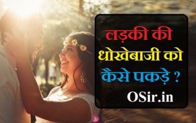 धोखेबाज लड़की की पहचानधोखेबाज लड़की की पहचान, लड़की की धोखा धडी को कैसे समझे , girlfriend ki cheating, girlfriend ki cheating kaise pakde, कैसे पता करे लड़की गर्लफ्रेंड धोखा दे रही है या नहीं, Kaise Pata Kare ki Aapki Girlfriend Dhokha to Nhi, girlfriend ki bewafai kaise pakde, ladki dhokha, ladki dhokha de to kya kare, ladki dhoka kab deti hai, ladki dhokha de to kya karen, ladki dhokha de to kya karna chahiye, ladki dhokha kyo deti hai, ladki dhoka image, ladki dhoka shayari, ladki dhoka status, ladki aur dhokha, ladki dhokha de to kya karna chahie, ladki dhokha de, ladki dhoka de rahi hai, ladki dhoka de status, ladki dhokha de do, agar ladki dhokha de to kya karna chahie, ladki bhi dhokha deti hai, ladki bina dhoka deti hai, ladki bhi dhoka deti hai, ladki bina dhoka deti, ladki bhi dhoka deti, ladki bina pyar dhoka deti hai, How to catch a girlfriend cheating, how to catch a cheating girlfriend in a long distance relationship, how to catch your girlfriend cheating app, how to catch a cheating girlfriend long distance, how to know she is cheating in long distance relationship, how to catch a cheating partner in a long distance relationship, how to catch your girlfriend cheating in a long distance relationship, how to catch a long distance cheating, लड़की की धोखेबाजी, how to catch a cheating girlfriend on facebook, how do you get over a cheating girlfriend fast, how to catch a cheating partner on facebook, how to catch a girl cheating on facebook, how to catch a cheating boyfriend on facebook, how to catch your girlfriend cheating iphone, how to catch your girlfriend is cheating, how to catch your girlfriend cheating on instagram, how to catch if your girlfriend is cheating on you, how to catch a girl if she is cheating on you, , ,कैसे पता करें की लड़की किसी और से बात करती है या नहीं , धोखा लड़की कब देती है , लड़की धोखा आपको कब देगी , लड़की के धोखा देने के कारण , लड़की आपसे बात नहीं करती है तो क्या करें , लड़कियां धोखा कैसे देती है , GF किसी और से बात करती है तो 