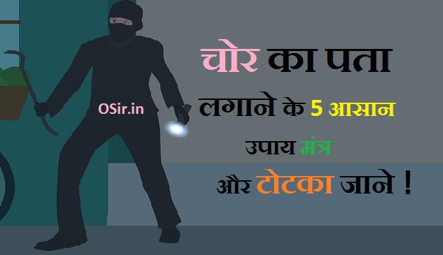 चोर को पकड़ने के मंत्र और असरकारक टोटका जाने ! Know the spells and effective tricks to catch the thief in hindi !