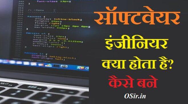 सॉफ्टवेयर इंजीनियरिंग सैलरी, सॉफ्टवेयर इंजीनियरिंग इन हिंदी नोट्स, कंप्यूटर इंजीनियर कैसे बने, software engineer salary in india, 10th ke baad software engineer kaise bane, सॉफ्टवेयर इंजीनियर के कार्य, सॉफ्टवेयर इंजीनियर मीनिंग इन हिंदी, computer engineer kaise bane, सॉफ्टवेयर इंजीनियर क्या है, सॉफ्टवेयर इंजीनियर बनने के लिए कितना पैसा लगता है, सॉफ्टवेयर इंजीनियर मीनिंग इन हिंदी, सरकारी इंजीनियर की सैलरी, सिविल इंजीनियर की सैलरी कितनी होती है, सॉफ्टवेयर इंजीनियरिंग कॉलेज, software Engineer kaise bane ,