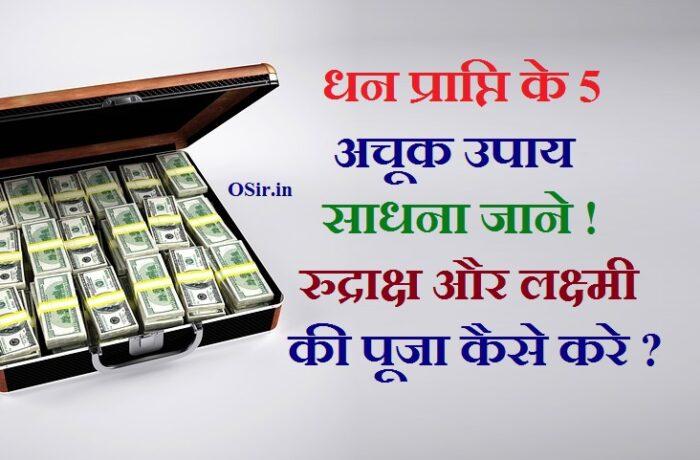 लक्ष्मी प्राप्ति के घरेलू उपाय, paise pane ke upay पैसा खींचने का मंत्र, नोट बनाने का मंत्र, पैसा खींचने का उपाय, पैसा खींचने की विधि, पैसा खींचने का मंत्र बताओ, स्वर्ण प्राप्ति मंत्र, तुरंत पैसा चाहिए तो क्या करें, रुपया बरसाने का मंत्र, easy money earning, how to make money online for free, make money fast today, how to earn money online in india, how to earn money online for students, how to make money from home, real ways to make money from home, how to earn money online in india for students,अपार धन प्राप्ति के उपाय, शीघ्र धन प्राप्ति के उपाय, धन प्राप्ति के सामान्य टोटके लाल किताब, नवरात्रि में लक्ष्मी प्राप्ति के उपाय, धन प्राप्ति के लिए मंत्र, आकस्मिक धन प्राप्ति के उपाय, अचानक धन प्राप्ति के लिए आसान उपाय, लक्ष्मी प्राप्ति के 151 सरल उपाय, शीघ्र धन प्राप्ति के उपाय, लक्ष्मी प्राप्ति के अचूक उपाय, नवरात्रि में लक्ष्मी प्राप्ति के उपाय, आर्थिक समृद्धि के उपाय, अपार धन प्राप्ति के उपाय, लक्ष्मी प्राप्ति के १५१ सरल उपाय, शीघ्र धन प्राप्ति के अचूक उपाय,
