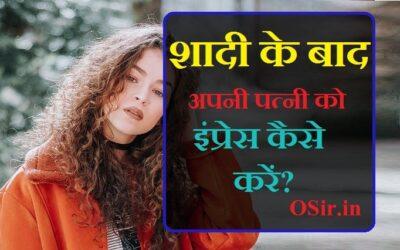 पत्नी से बात करने का तरीका,पत्नी को इम्प्रेसकरने के लिए, wife ko impress Kaise Kare , wife ko impress kaise kare in hindi, wife ko khush kaise kare, wife ko khush kaise kare in hindi, wife ko kaise impress kare shayari, biwi ko khush kaise kare, patni ko khush kaise kare, wife husband ko kaise khush kare, apni patni ko khush kaise kare, apni wife ko kaise impress kare, ladki ko impress kaise kare baato se, wife ko impress karne ke tips, wife ko happy Kaise kare , wife ko kaise happy kare, wife ko happy birthday wish kaise kare, wife ko happy kaise rakhe, Patni ko Kaise khus kare , , patni ko khush kaise kare, biwi ko kaise khush kare, patni pati ko kaise khush kare, apni biwi ko kaise khush kare, biwi shohar ko kaise khush kare, apni patni ko khush kaise kare, पत्नी को रात में कैसे खुश करें, patni ko kaise khush kiya jata hai, patni ko kaise khush kare in hindi, patni ko kaise khush rakhe, biwi ko kaise kare khush in hindi, pati apni patni ko kaise khush kare, , wife ko kaise impress kare, ladki ko impress kaise kare facebook par, patni ko khush kaise kare in hindi, logo ko impress kaise kare hindi, ladki ko impress kaise kare hindi me, ladkiyo ko impress kaise kare hindi me, ladko ko impress kaise kare hindi, girl ko impress kaise kare in hindi, ladki ko impress kaise kare in hindi, ladko ko impress kaise kare in hindi, ladki ko impress kaise kare in english, ladki ko impress kaise kare instagram, ladki ko impress kaise kare jata hai, ladki ko impress kaise kare massage, पत्नी को इम्प्रेस , पत्नी को इम्प्रेस करने के तरीके, , , वाइफ से प्यार करने का तरीका, पत्नी को काबू में कैसे करें, वाइफ को खुश करने की शायरी, पत्नी का दिल कैसे जीते, अपनी पत्नी को रात में कैसे खुश करें, पत्नी को सुधारने के उपाय, पत्नी से बात करने का तरीका, पत्नी को कैसे कंट्रोल करें, पत्नी का दिल कैसे जीते, पति-पत्नी को कैसे रहना चाहिए, पत्नी को कैसे खुश रखना चाहिए, पत्नी को काबू में कैसे करें, अपनी पत्नी को रात में कैसे खुश करें, पत्नी को सुधारने के उपाय, patni ko kaise khush rakhe patani ko impre