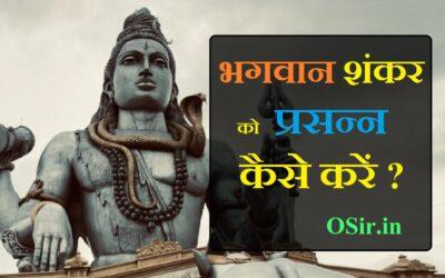 , bhagwan shankar ko prasan karne ka mantra , bhagwan shankar ko prasan karne ka mantra, bhagwan shiv ko prasan karne ka mantra, shankar bhagwan ko khush karne ka mantra, bhagwan shiv ko khush karne ke liye mantra, shiv ko prasan karne ke mantra, भगवान शंकर को प्रसन्न करने का मंत्र, भगवान शंकर को प्रसन्न करने के लिए मंत्र बताइए, शंकर भगवान को प्रसन्न करने के मंत्र, shiv shankar ko prasan karne ka mantra, bhagwan shiv ko prasan karne wala mantra, shiv ji ko prasan karne wala mantra, bhagwan shiv ko prasan karne ke liye mantra, shiv ko prasan karne wala mantra, shiv ji ko prasan karne ka mantra in hindi, shiv ko prasan karne ke liye mantra, bhagwan shankar ko prasan kaise kare , , bhagwan shiv ko prasan kaise kare, bhagwan shiv ko prasan kaise kare in hindi, bhagwan shiv ko kaise khush kare, shiv shankar ko kaise prasan kare, शंकर भगवान को प्रसन्न कैसे करें, bhagwan shankar ko prasan karne ke upay, shiv vashikaran , shiv vashikaran mantra, shiv vashikaran shabar mantra, vashikaran shiv song download, shiv parvati vashikaran mantra, shiv ji vashikaran mantra in hindi, shiv shankar vashikaran mantra, shiv shakti vashikaran mantra, shiv parvati vashikaran, shiv ji ke vashikaran mantra, shiv vashikaran mantra for love, shiv mantra for vashikaran, shiv vashikaran mantra in hindi, shiv ka vashikaran mantra, शिव के वशीकरण मंत्र, shiv puran vashikaran mantra, shiv vashikaran totke, shiva vashikaran mantra for love, shiva vashikaran mantra, shiva vashikaran mantra prophet666, शिव वशीकरण मंत्र, शिव वशीकरण, शिव वशीकरण मन्त्र, शिव वशीकरण मंत्र फॉर लव, शिव शंकर वशीकरण मंत्र, शिव वशीकरण मंत्र, शिव का वशीकरण मंत्र, शिव के वशीकरण मंत्र, , ,शिव शक्ति मंत्र जाप, भगवान शिव को प्रकट करने का मंत्र?, मोहिनी मंत्र की विधि, शिव धन मंत्र, शिव मंत्र लिस्ट, शिव मोहिनी मंत्र, शिव तांत्रिक मंत्र, लोना चमारी साधना मंत्र, धनदायक शिव मंत्र, शिव ध्यान मंत्र, शिव मंत्र, शिव प्रार्थना मंत्र, शिव आरोग्य मंत्र, शिव को बुलाने का मंत्र, नित्य धन प्राप्ति मंत्र, शिव मंत्र लिस्ट, , शिव शक्ति मंत्र जाप Lyrics