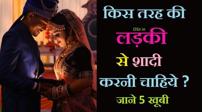 कैसी लड़की से शादी करनी चाहिए ? जाने 5 प्वाइंट – शादी के लिये सही लड़की की पहचान ? perfect girl for marriage in hindi