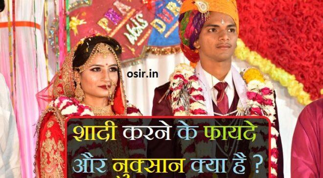 शादी करने के फायदे और नुकसान क्या है ? advantages and disadvantages of marriage in hindi