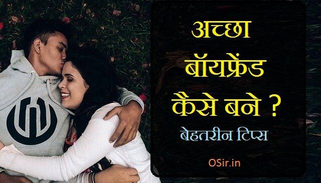 अच्छा और मददगार बॉयफ्रेंड कैसे बने ? टॉप 10 क्वालिटीज जाने how to be a good boyfriend in hindi