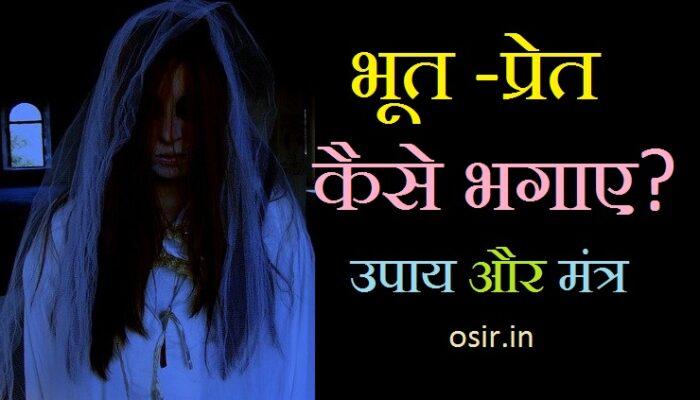 भूत-प्रेत भगाने का ताबीज,भूत प्रेत कैसे भगाएं ,, , भूत प्रेत आत्मा को कैसे भगाएं, भूत प्रेत को कैसे दूर भगाएं, bhoot kaese bhgaye, , , bhoot kaise bhagaye, bhoot pret kaise bhagaye, bhoot kaise bhagaye jata hai, bhoot kaise nikale, bhoot se kaise mile, bhoot ka dar kaise bhagaye, ghar se bhoot kaise bhagaye, bhoot pret kaise bhagaye ghar se, bhoot kaise bhagaye jaate hain, bhoot pret kaise bhagaye jaate hain, bhoot ko kaise bhagaye jaye, bhoot pret ko kaise bhagaye jaye, bhoot ko kaise bhagaye, bhoot ko kaise bhagaye jata hai, bhoot pret ko kaise bhagaye, bhoot ko kaise bhagaye ja sakta hai, , भूत भगाने का मंत्र हिंदी में?, प्रेत बाधा से मुक्ति के उपाय, भूत प्रेत भगाने की जड़ी बूटी, ऊपरी बाधा हटाने के उपाय, भूत भगाने का शिव मंत्र, भूत कैसे पहचाने, भूत-प्रेत बाधा से उपचार का उपा, bhoot pret se muksan kya hai , bhoot preet ko kaise bagayew , bhoot preet ko kaise dekhe, booto ko dekhane ke liye kyakaren,
