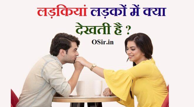 लड़कियां लड़कों में क्या देखती है ? लड़कियां कौन से लड़के पसंद करती है ? What do girls look for in boys in hindi ?