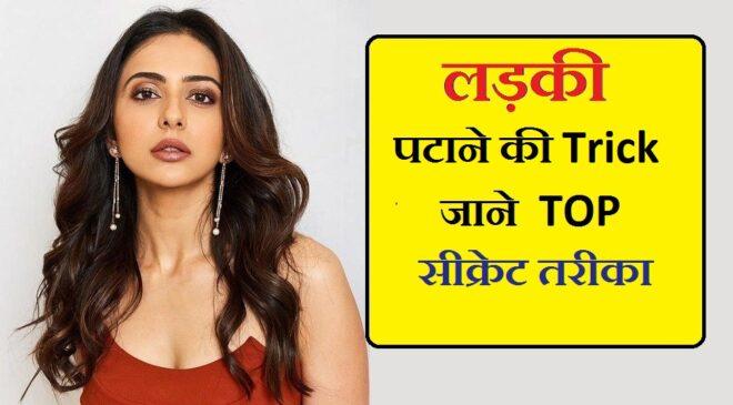 लड़की कैसे पटाये ? लड़की पटाने के 7 सीक्रेट टिप्स How to impress a girl hindi