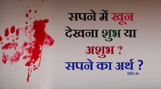 सपने में खून देखने का अर्थ मतलब क्या होता है ? सपने में Blood देखना शुभ या अशुभ जाने ! Meaning of seeing blood in dream hindi ?