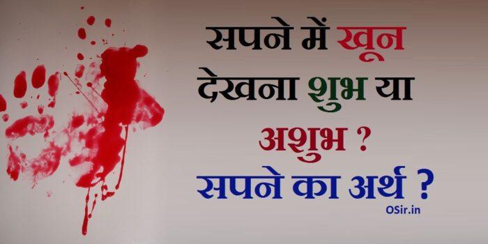 सपने में खून बहते हुए देखना,blood in dream hindi , blood in dream in hindi, blood in dream meaning in hindi, seeing period blood in dream in hindi, blood in dream hindu meaning,, seeing blood in dream hindu,, see blood in dream meaning in hindi,, seeing period blood in dream hindu,, see blood in dream in hindi,, seeing blood in dream hindu in tamil,, seeing menstrual blood in dream hindu,,, सपने में खून देखने का मतलब,, सपने में खून देखने का क्या मतलब है ,, सपने में खून देखने से क्या होगा ,, sapne me khoon dekhan,, sapne me khoon dekhna,, sapne me khoon kharaba dekhna,, sapne me period ka khoon dekhna,, sapne me khoon ki ulti dekhna,, sapne me khud ka khoon dekhna,, sapne me mahwari ka khoon dekhna,, sapne me khoon se lathpath dekhna,, sapne me khud ko khoon me dekhna,, sapne me ganda khoon dekhna,, sapne me khoon dekhna kya hota hai,, सपने में खून से लकपत देखना,, सपने में पैर से खून बहते हुए देखना,, सपने में सर से खून निकलते देखना ,,