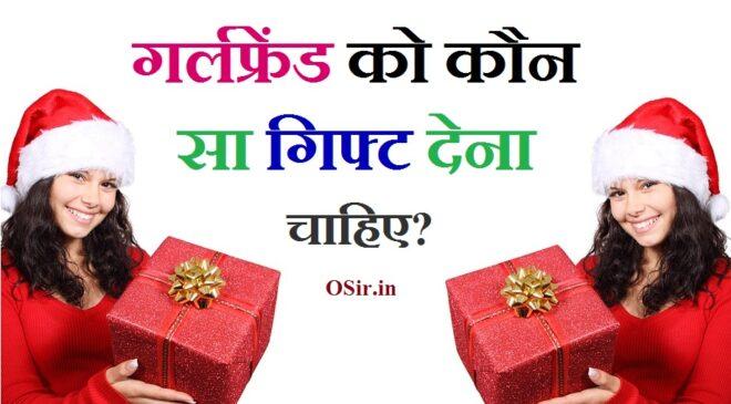 गर्लफ्रेंड को कौन सा गिफ्ट देना चाहिए ? ये 5 gift जो आप की girlfriend को खुस कर देंगे ! girlfriend gift ideas hindi