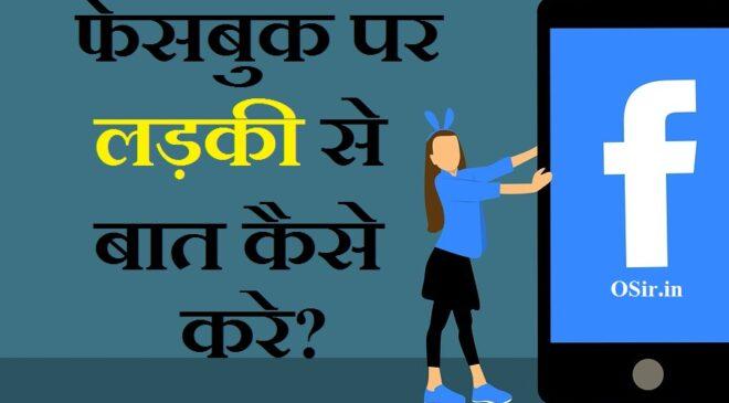 Online फेसबुक, instagram पर लड़की से बात कैसे करे?  ऑनलाइन लड़की कैसे पटाये ? How to impress a girl online in hindi?