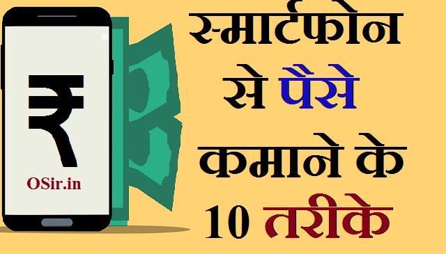 स्मार्टफोन मोबाइल से रुपये कैसे कमाए ? ऑनलाइन घर बैठे रुपये कमाने के 10 तरीके जाने ! How to earn money from smartphone in hindi?