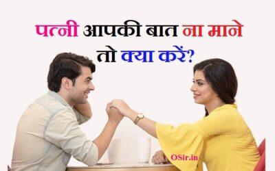 पत्नी को कैसे सुधारें, पत्नी को अपना कैसे बनाये, पत्नी को सुधारने के उपाय , पत्नी को अपना बनाने का तरीका, आपका पत्नी का नाम क्या है, पत्नी बात नहीं सुनती है, पत्नी को मनाने के उपाय, अपने पत्नी को काबू कैसे करे, पत्नी परेशान करे तो क्या करे, पति बात न माने तो क्या करे, अगर पति पत्नी की बात ना माने तो क्या करना चाहिए, कैसे अहंकारी पत्नी से निपटने के लिए, पति-पत्नी के रिश्ते की समस्याओं, बदतमीज पत्नी से कैसे निपटे, पत्नी से परेशान पति , पत्नी को कैसे मनाये, patni ko kaise manaye jaaye, patni ko kaise manaye, biwi ko kaise manaye shayari, biwi ko kaise manaye islam, pati patni ko kaise manaye, naraz biwi ko kaise manaye in hindi, ruthi hui patni ko kaise manaye, gussa biwi ko kaise manaye, apni patni ko kaise manaye, ruthe patni ko kaise manaye, ruthe hue patni ko kaise manaye, patni ko kaise manaye hindi, ruthi biwi ko kaise manaye in hindi, ruthi hui biwi ko kaise manaye jaaye, ,