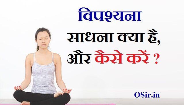 विपश्यना साधना क्या है ? विपश्यना कैसे करें ?  विपासना के फायदे क्या है ? What is Vipassana and benefits in hindi?
