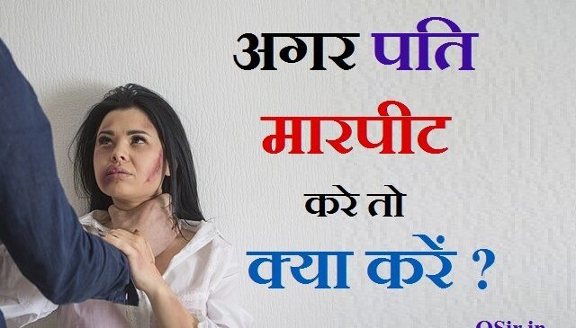 अगर पति मारपीट या टार्चर करे तो क्या करें ? What to do if husband beats or tortures in hindi?