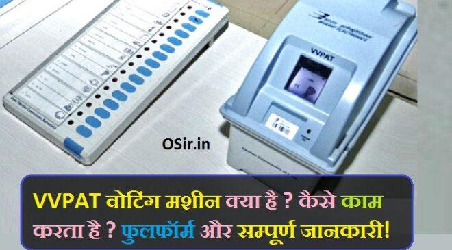 वीवीपीएटी वोटिंग मशीन क्या है ? सम्पूर्ण जानकारी ! What is VVPAT , full form and full detail information and video !