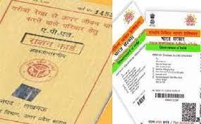 ration card aadhar card