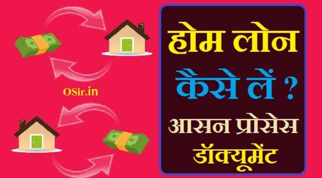 आसानी से होम लोन कैसे लें ? जरूरी डॉक्यूमेंट,योग्यता और शर्तें जाने ! How to get home loan easily?