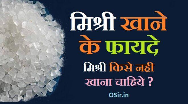 मिश्री खाने के क्या फायदे हैं ? मिश्री कैसें बनती है ? जाने चीनी खाने के नुक्सान  What are the benefits of eating rock Sugar hindi?