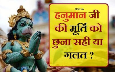 , पंचमुखी हनुमान जी की मूर्ति घर में रखनी चाहिए या नहीं, हनुमान जी की मूर्ति कैसे बनाएं, हनुमान जी की मूर्ति स्थापना कैसे करे, हनुमान की मूर्ति, हनुमान जी की पीतल की मूर्ति, पंचमुखी हनुमान की मूर्ति, हनुमान जी की खतरनाक फोटो, Hanuman Ji kaon hai , hanuman ji kaun hai, , हनुमान जी की मूर्ति किसे नही छूनी चाहिये , हनुमान जी कौन है, ghar me hanuman ji ki murti , , ghar me hanuman ji ki murti, ghar mein hanuman ji ki murti rakhni chahie ya nahin, hanuman ji ki murti ghar me rakhe ya nahi, घर में हनुमान जी की मूर्ति रखनी चाहिए या नहीं, घर में हनुमान जी की मूर्ति, घर में हनुमान जी की मूर्ति कैसी होनी चाहिए, घर के मंदिर में हनुमान जी की मूर्ति, ,