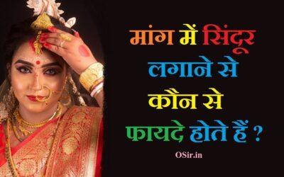 How to do Vashikaran with Madar?