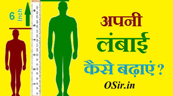 शरीर की लंबाई कैसे बढ़ाएं ? How to increase body length in hindi?